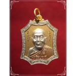 เหรียญโล่ห์รุ่นเจริญยศ หลวงพ่อเพี้ยน วัดเกริ่นกฐิน จ.ลพบุรี ไตรมาส ปี49