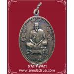 เหรียญเจริญพรบน (รุ่นแรก) หลวงพ่อชื่น วัดตาอี จ.บุรีรัมย์ ปี2545 (3)