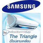 แอร์ Samsung (TRIANGLE)