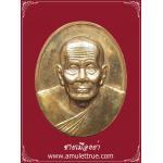 เหรียญเม็ดแตงหลวงปู่ทวด รุ่นที่ระลึกพระตำหนัก ร.9 ปากพนัง (สร้างบ้านให้พ่อ) พระอาจารย์นอง วัดทรายขาว ปี2541
