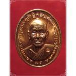 เหรียญ รุ่นไตรมาส41 มั่งมีเงินทอง หลวงพ่อเขียว วัดระเว จ.นครราชสีมา
