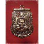 เหรียญเสมาพุทธซ้อนกรรมการใหญ่หลวงพ่อทวด หลวงพ่อทอง พระธาตุเจดีย์ รุ่นแซยิด 93 ปี 53 (2)