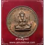 เหรียญพระพิฆเนศ 9 เทวามหาจักรพรรดิ เนื้องทองแดงผิวไฟ วัดถลุงทอง ปี 2547(2)