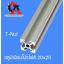 T-Nut อลูมิเนียมโปรไฟล์ 20x20 mm (ราคา/10cm) thumbnail 1