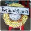 พวงพรีด นาฬิกา ดอกไม้จันทน์ (ทรงกลม)