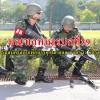 มณฑลทหารบกที่ 39 ค่ายสมเด็จพระนเรศวรมหาราช รับสมัคร 11 อัตรา พลสารวัตร