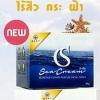 เบสท์ซีครีม Best Sea Cream
