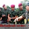 หน่วยบัญชาการสงครามพิเศษ เตรียมเปิดรับสมัครทหารกองหนุนบรรจุเข้ารับราชการเป็นนายทหารประทวน 219 อัตรา ช่วง มี.ค. 58