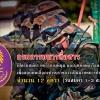 กรมการทหารสื่อสารเปิดรับสมัคร ทหารกองหนุน และบุคคลพลเรือน ชาย/หญิง เพื่อสอบคัดเลือกเข้ารับราชการเป็นนายทหารประทวน