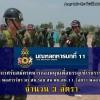มณฑลทหารบกที่ 11 ประกาศรับสมัครทหารหองหนุนเพื่อบรรจุเข้ารับราชการ จำนวน 3 อัตรา