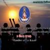 ประกาศศูนย์การกำลังสำรอง รับสมัครบุคคลพลเรือน ทหารกองหนุน และพนักงานราชการ เข้ารับราชการเป็นนายทหารประทวน ประจำปีงบประมาณ 2560