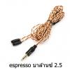 VE espresso บาล้านซ์ 2.5 รหัส 007