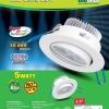 """โคมดาวน์ไลท์ฮาโลเจน LED 3.5"""" 5W. 220V. BioBulb"""