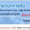 กรมการเงิน ทหารเรือ เปิดรับสมัครบุคคลพลเรือนเพื่อเลือกสรรเป็นพนักงานราชการ ปี 2558 จำนวน 3 อัตรา ( 2 - 13 มี.ค.58)