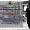 กรมสรรพาวุธทหารบก รับสมัครทหารกองหนุน บุคคลพลเรือน (ชาย,หญิง) สอบบรรจุเป็นนายทหารประทวนใน จำนวน 5 อัตรา (25 - 27 มีนาคม 2558)