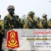 รายละเอียด กองทัพภาคที่ 2 ประกาศรับสมัครทหารกองหนุนเข้ารับราชการเป็นนายทหารประทวน อัตราสิบเอก