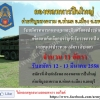 กองพลทหารปืนใหญ่ รับสมัครทหารกองหนุนและสิบตรีกองประจำการ เข้ารับราชการเป็ยนายทหารประทวน (12 - 13 มีนาคม 2558 )