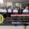กรมการขนส่งทหารบกรับสมัครทหารกองหนุนและบุคคลพลเรือน เป็นพนักงานราชการ จำนวน 29 อัตรา