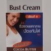 Palmer's Bust Cream ปาล์มเมอร์ บัส เฟริมมิ่ง ครีม ถูกสุด ส่งฟรี