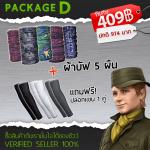 Package D : ผ้าบัฟ 5 ผืน + ปลอกแขน 1 คู่ รหัส PK004