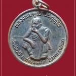 เหรียญหลวงพ่อคูณ รุ่นพัฒนาชาติ วัดบ้านไร่ นครราชสีมา ปี2537