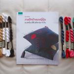 ชุดคิทหนังสืองานปักผ้าแบบญี่ปุ่น (Sashiko) พร้อมอุปกรณ์