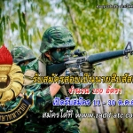 ประกาศรับสมัครและสอบคัดเลือกทหารกองหนุนบรรจุเข้ารับราชการเป็นนายทหารประทวนสายงานสัสดี ประจำปีงบประมาณ 2561