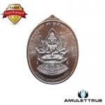 เหรียญพระพรหม รุ่น มหาเมตตารับโชคสี่ทิศ เนื้อทองแดงมันปู ศาลพระเสื้อเมือง จ.นครศรีธรรมราช ปี2557