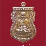 เหรียญเสมาหลวงปู่ทวด รุ่นเลื่อนสมณศักดิ์55 เนื้อทองแดง บล็อคทองคำ พ่อท่านเขียว วัดห้วยเงาะ จ.ปัตตานี ปี2556 (1)