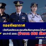 ระเบียบการรับสมัคร (ตัวเต็ม) กองทัพอากาศ เปิดรับสมัครและสอบคัดเลือกบุคคลเข้ารับราชการในกองทัพอากาศ ประจำปี 2561 จำนวน 665 อัตรา
