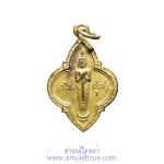 เหรียญพระประจำวันศุกร์ เนื้อทองฝาบาตร พิธี 25 พุทธศตวรรษปี 2500