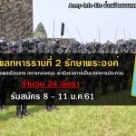 กองพลทหารราบที่ 2 รักษาพระองค์ รับสมัครบุคคลพลเรือนชาย ทหารกองหนุน และสิบตรีกองประจำการ เข้ารับราชการเป็นนายทหารประทวนอัตราสิบเอก ประจำปีงบประมาณ 2561 จำนวน 24 อัตรา