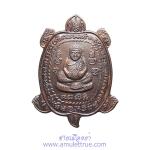 เหรียญพญาเต่าเรือน เนื้อทองแดง รุ่นเฮงแสนเฮง หลวงปู่หลิว วัดไร่แตงทอง ปี 2539