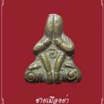 พระปิดตาหล่อโบราณ พิมพ์แขนหักศอก เนื้อโลหะผสม หลวงพ่อโต วัดบ้านกล้วย อ.พิมาย จ.นครราชสีมา ปี2510