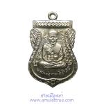 เหรียญเสมาหลวงปู่ทวด รุ่นทองฉลองเจดีย์ เนื้อทองขาว หลวงพ่อทอง วัดสำเภาเชย ปัตตานี ปี 2552