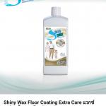 Shiny Wax Floor Coating Extra Care แวกซ์เคลือบพื้นสูตรเอ็กตร้าแคร์