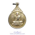 เหรียญหลวงพ่อเงิน วัดบางคลาน เจดีย์ 9 ยอด มหาลาภ กองทัพภาคที่ 3 จัดสร้าง ปี2533
