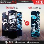 Package A2 : โพล่าบัฟ 3 ผืน + Free ผ้าบัฟ 1 ผืน รหัส PK001-2