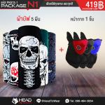 Package N1 : ผ้าบัฟ 5 ผืน + หน้ากาก 1 ชิ้น รหัส PK013-1