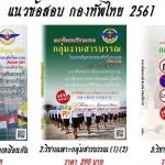 ระเบียบการรับสมัครตัวเต็ม กองบัญชาการกองทัพไทย 137 อัตรา ปี 2561