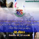 ศูนย์การบินทหารบก รับสมัคร บุคคลพลเรือนและทหารกองหนุน เข้ารับราชการเป็นนายทหารประทวน จำนวน 12 อัตรา