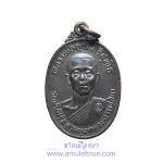 เหรียญ รุ่นที่ระลึกสร้างศาลาการเปรียญ วัดใหม่สระปทุม บล็อค ค จุด(นิยม) เนื้อทองแดงรมดำ หลวงพ่อคูณ วัดบ้านไร่ ปี 2524 (1)