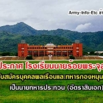 ประกาศ โรงเรียนนายร้อยพระจุลจอมเกล้า รับสมัครทหารกองหนุนและบุคคลพลเรือนเพื่อบรรจุเข้ารับราชการเป็นนายทหารประทวน (อัตราสิบเอก) จำนวน 5 อัตรา ด่วนเลย!