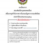 ระเบียบการรับสมัครฉบับเต็ม สอบคัดเลือกบคุคลพลเรือน เพื่อบรรจุเข้ารับราชการในกองบัญชาการกองทัพไทย ประจําปีงบประมาณ 2561