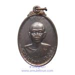 เหรียญรูปไข่ รุ่นจตุพร บารมีแผ่ไพศาล เนื้อทองแดงรมดำ หลวงพ่อคูณ วัดบ้านไร่ ปี 2537