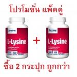 ไลซีน เสริมภูมิต้านทาน ชนิดผง ( Lysine for cat Immune System Support )
