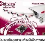 กล้องวงจรปิด Hiview AHD Camera & AHD DVR