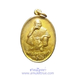 เหรียญหลวงพ่อคูณ วัดบ้านไร่ รุ่นพิเศษ สร้างกุฏิสงฆ์ วัดโนนไทย ปี2536 (2)