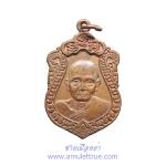 เหรียญเสมา พิมพ์เล็ก เนื้อทองแดง หลวงพ่อสง่า วัดบ้านหม้อ จ.ราชบุรี ปี 2545