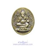 เหรียญพระพิฆเนศ เนื้อทองเหลืองซาติน พิมพ์เล็ก รุ่นปฐมฤกษ์สร้างโรงพยาบาล วัดสมานรัตนาราม ปี2556